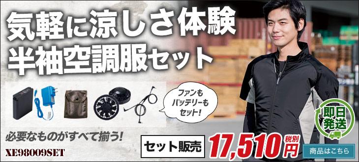 気軽に着られる半袖空調服セット。XE98009