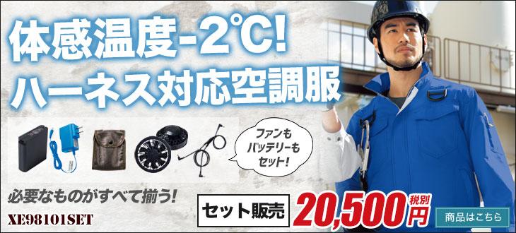 体感温度が2度も変るフルハーネス対応空調服セット。XE98101