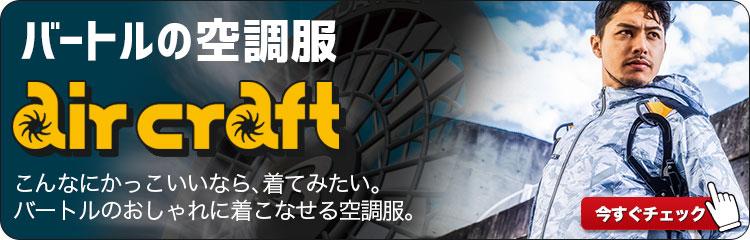 バートルのかっこいい空調服・エアークラフト