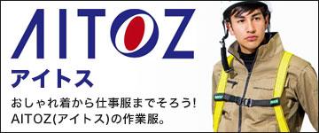 AITOZ(アイトス)の防寒着・防寒服