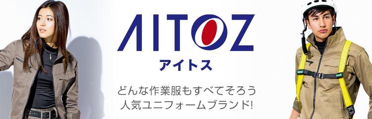 アイトス(AITOZ)の作業服特集