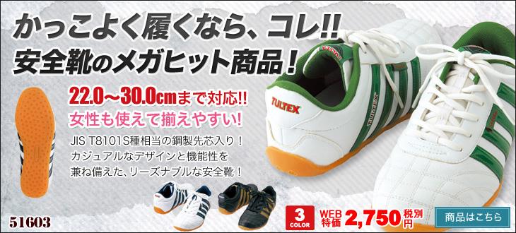 アイトス安全靴 51603