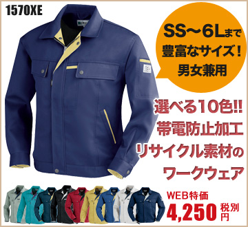 SS〜6Lサイズまでの男女兼用。選べる10色・帯電防止加工の作業着 1570