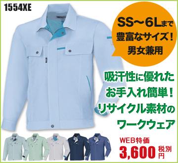 SS〜6Lまで!大きいサイズまで揃えられる男女兼用・リサイクル素材の作業ブルゾン ジーベック1554