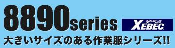 角田信朗が手掛けた究極のワークスタイル!全サイズ同価格で大きいサイズの人も安心!ジーベック8894シリーズ