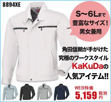 S〜6Lの大きいサイズがある角田信朗が手がけたかっこいい作業服!ジーベック8894