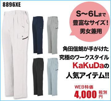 6LまであるKakudaの男女兼用のカーゴパンツ!角田信朗が手がけた究極のワークスタイル ジーベック8896