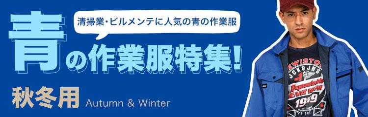 秋冬・オールシーズン用・青の作業服特集