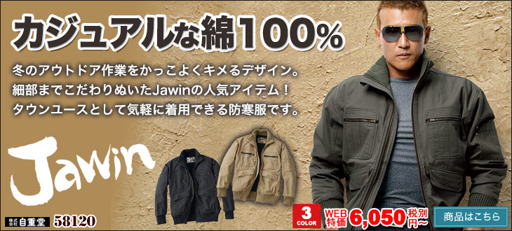 jawin防寒服