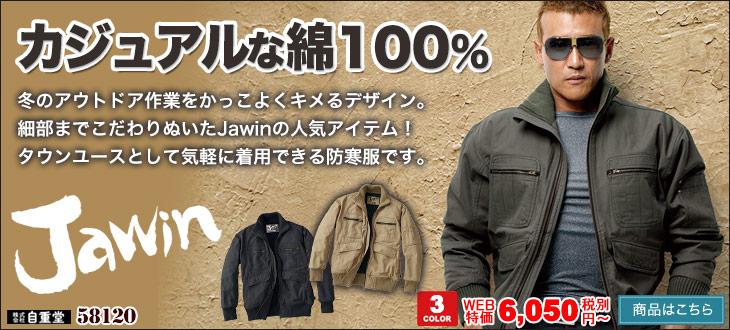 jawin(ジャウィン)防寒服