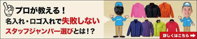 プロが教える!名入れ・ロゴ入れで失敗しないスタッフジャンパー選びとは!?