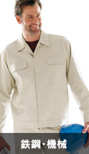 鉄工・鉄鋼・機械関連におすすめの作業服