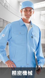 精密機械工場関連におすすめの作業服