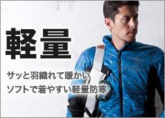 カジュアルに着られる動きやすい軽量&ソフトな防寒着