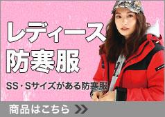 女性も着られるSS・Sサイズに対応した小さいサイズの防寒着