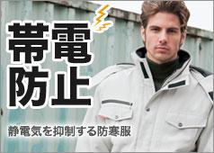 冬場の静電気を抑える帯電防止仕様の防寒着