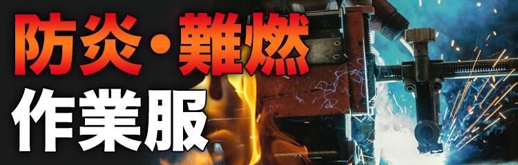 防炎・難燃・溶接作業服