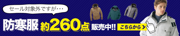 防寒服約200点のお取り扱い!セール対象外の防寒作業着をチェックするならこちら