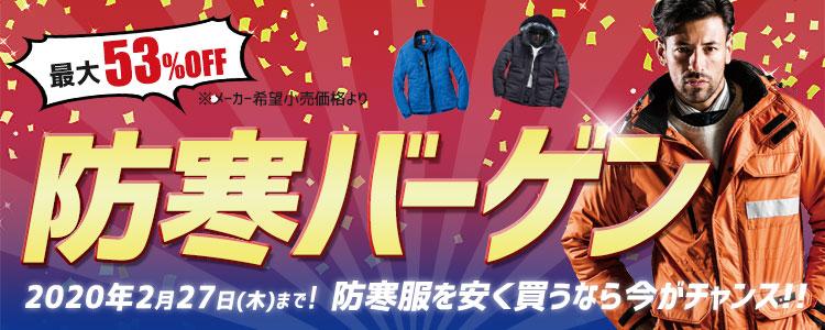 人気防寒着を安く買うなら今。防寒服の期間限定セール開催中。最大55%OFF