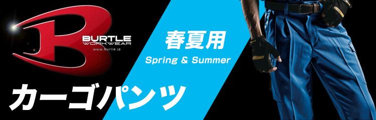 バートルの春夏用カーゴパンツ(作業ズボン)特集