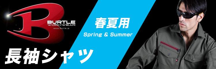 バートルの春夏用長袖シャツ特集