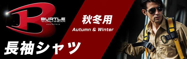 バートルの秋冬用長袖ブルゾン(ジャケット)特集