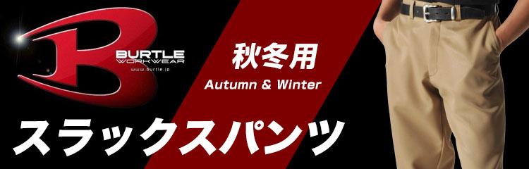 バートルの秋冬用ワークパンツ特集