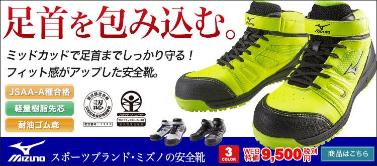 足首を包み込む。ミッドカッドが足首までしっかり守るミズノの安全靴。C1GA1602