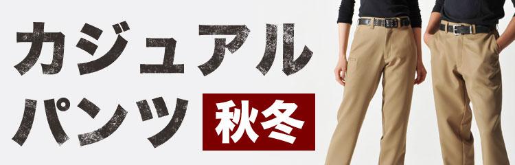 作業ズボン・カジュアルパンツ 秋冬・オールシーズン用