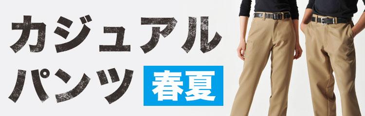 作業ズボン・カジュアルパンツ 春夏用
