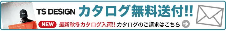 TS DESIGN(藤和)のカタログ請求