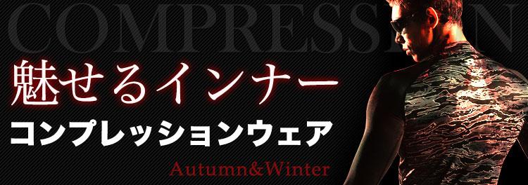 秋冬・オールシーズン対応 作業用コンプレッションインナー
