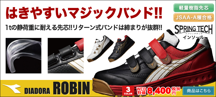 はきやすいマジックバンドのDIADORA安全靴 ROBIN