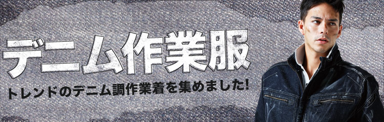 秋冬・オールシーズン対応 DIY向け作業服特集