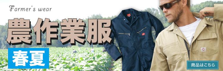 春夏用・農作業着・農作業服・ガーデニングウェア