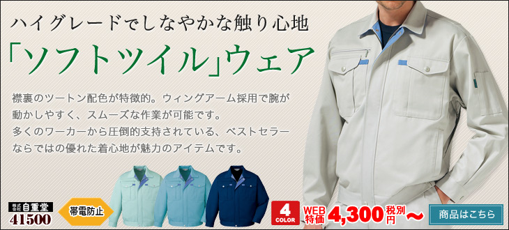 シンプルな定番作業着は大工さんのスタンダードでおすすめ。自重堂41500