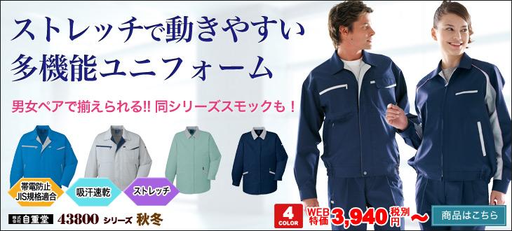 ビルメンテナンス・清掃関連作業服 43800