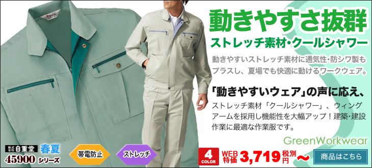 緑 作業服 45900