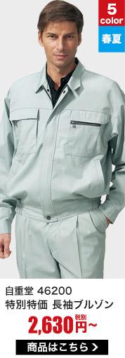 長く着られる安心感!在庫豊富でベーシックなデザインが人気の自重堂作業着