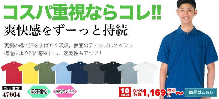 コストパフォーマンス重視ならこのポロシャツがおすすめ