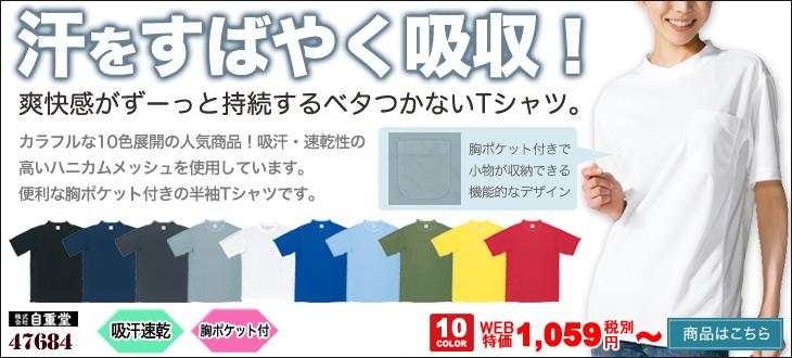 汗をすばやく吸収する 自重堂 47684 吸汗速乾半袖Tシャツ