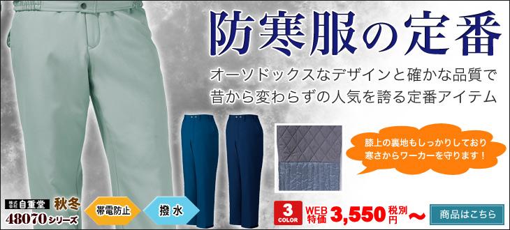 防寒服の定番。オーソドックスなデザインが人気の防寒パンツ。自重堂 48071