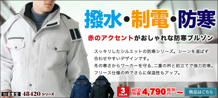 48420 防寒服