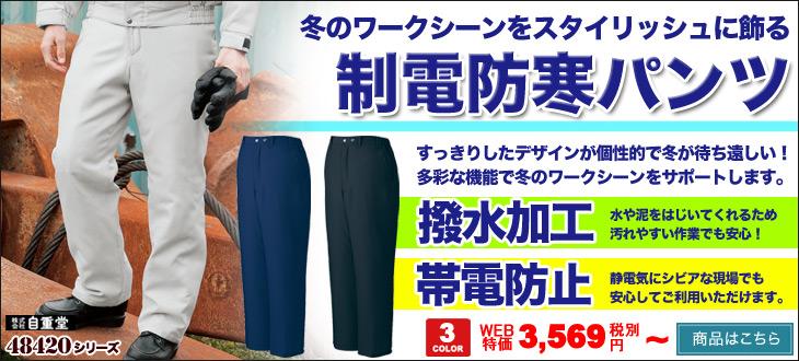 自重堂の制電防寒パンツ 48421