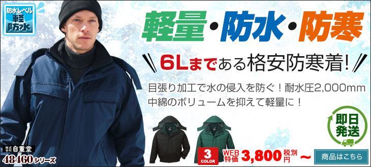 軽量・防水・防寒。安くて大きいサイズまである防寒着。自重堂 48460