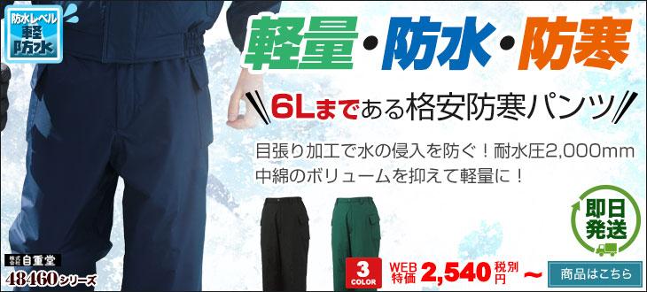 軽量・防水・防寒。6Lまである防寒パンツ。自重堂 48461