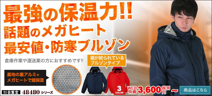 最強の保温力と安さで人気の自重堂防寒服48480