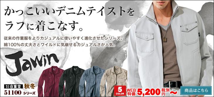 デニムテイストをラフに着こなす。綿100%作業服 Jawin51100