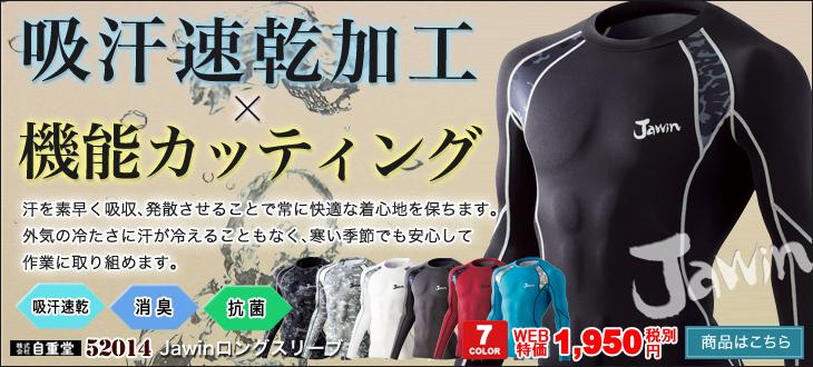 吸汗速乾と機能カッティングで動きやすいオールシーズン対応のコンプレッションウェア52014