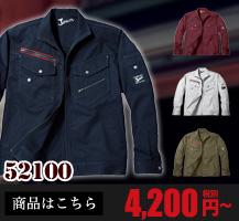 ヨーロピアンテイストがおしゃれなJawin長袖ジャケット52100